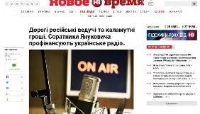 Керівництво «Ери» звинуватило журнал «Новое время» в розміщенні «заказухи» від Адміністрації Президента
