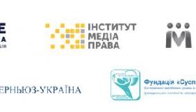 3 лютого – презентація Незалежної медійної ради