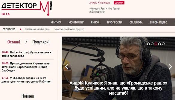 Команда ГО «Детектор медіа» запустила інтернет-видання «Детектор медіа»