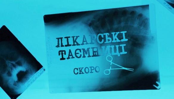 ZIK запускає програму ревізійного формату «Лікарські таємниці»