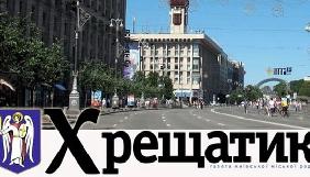 Київська влада збільшила у 2015 році дотації на видання своєї газети «Хрещатик»
