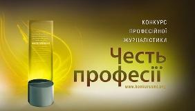 У конкурсі «Честь професії 2016» відкрито спеціальну номінацію «Будуємо нову країну разом!»