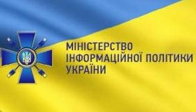 МІП візьметься за зміни до законодавства для «дерегуляції, демонополізації та деолігархізації» інформпростору