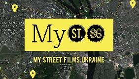 До 15 березня можна подавати аплікаційні форми на конкурс кінофестивалю «86» MyStreetFilmsUkraine