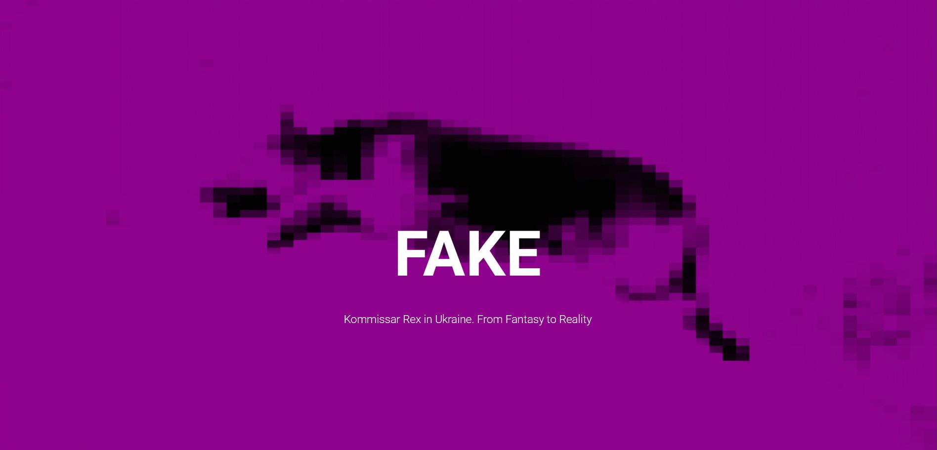 Зустріч із фейкерами: комісар Рекс рекомендує перевіряти інформацію