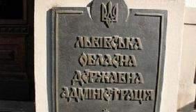 Львівська ОДА визначила своїм офіційним виданням у 2016 році «Високий Замок»