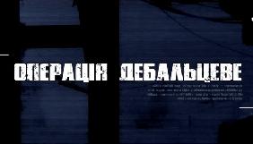 """Канал «112 Україна» зняв документальний фільм «Операція """"Дебальцеве""""»"""