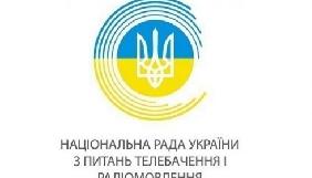 Нацрада просить РНБО застосувати санкції щодо 38 російських телерадіокомпаній