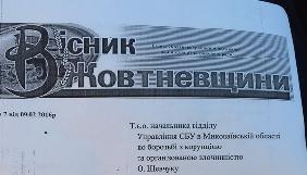 На Миколаївщині на районну газету тисне СБУ, лякаючи законом про контррозвідку - НСЖУ