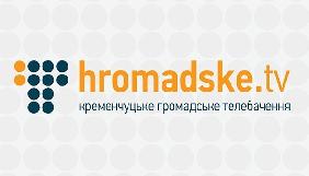 Нацрада проліцензувала «Кременчуцьке громадське телебачення»