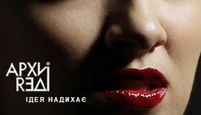 «Український медіа холдинг» здійснює перезапуск видання «Архідея»