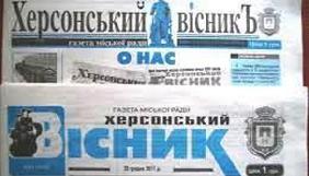 Херсонська влада ігнорує закон про роздержавлення і ліквідовує комунальну газету – НСЖУ