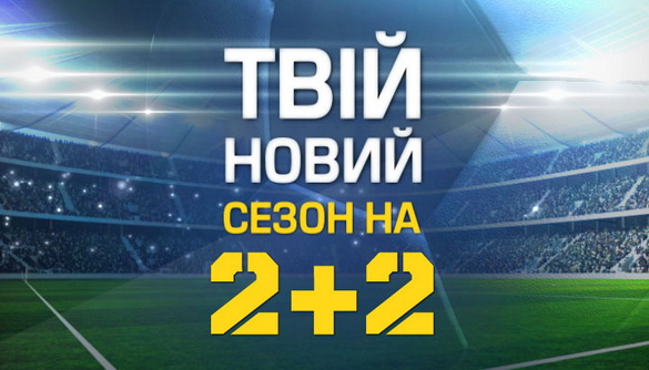 У березні на «2+2» стартує новий футбольний телесезон