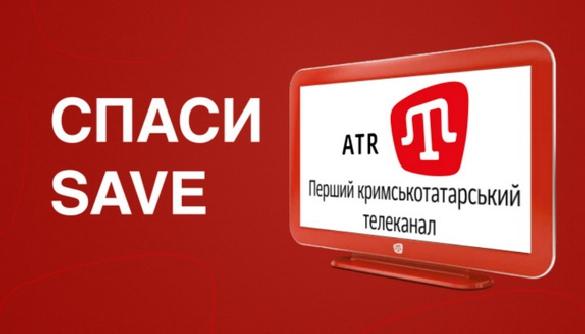 ATR просить про фінансову допомогу, аби «врятувати телеканал»