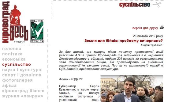 Після зміни власника в інтернет-виданні «Весь Кіровоград» змінилася вся команда