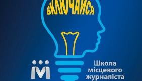 Інститут масової інформації відкрив Школу місцевого журналіста