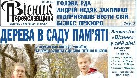 Комунальний медіаландшафт Київщини