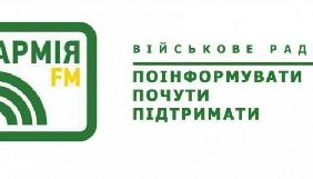 Радіо «Армія FM» стартувало в тестовому режимі
