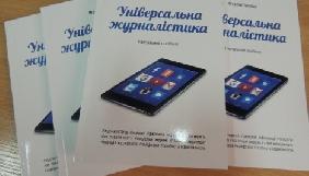 В Україні вийшов новий навчальний посібник «Універсальна журналістика»