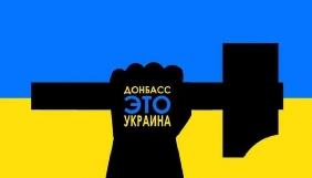 Чи можна пробити інформаційну стіну на Донбас?