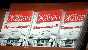 Влітку розпочнуться зйомки фільму за романом Сергія Жадана «Ворошиловград»