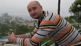 Аркадий Бабченко: «Украинская власть недостаточно делает для освобождения своих пленных»