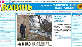 Волинська облрада вимагає від редакції газети «Волинь-нова» звільнити частину приміщень
