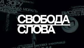 У «Свободу слова» на ICTV прийдуть Ляшко, Соболєв і Скорик