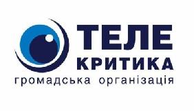 ГО «Телекритика» стала постійним членом РПР