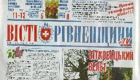 Рівненська облрада вийшла зі складу співзасновників газети «Вісті Рівненщини»