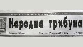 Котелевська райрада виходить із засновників газети «Народна трибуна»