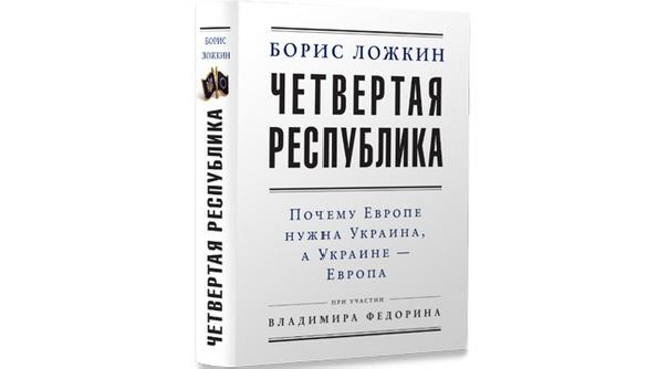 Ложкін  за участю Федоріна випустив книгу «Четверта республіка» про європейське майбутнє України