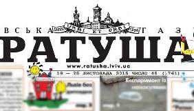 Львівська газета «Ратуша» візьме участь у другому етапі реформування комунальних ЗМІ