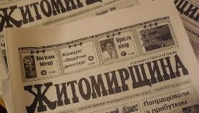 Житомирська ОДА вийшла зі складу співзасновників газети «Житомирщина»