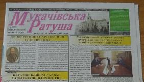 Першу на Закарпатті газету реформують у Мукачевому – Мукачівська міськрада