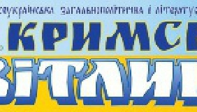 Національне газетно-журнальне видавництво переводить «Кримську світлицю» до Києва