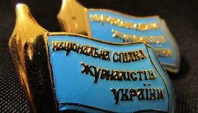 НСЖУ просить Львівську облраду не приватизувати друкарні комунальних ЗМІ та не підвищувати ціни на оренду
