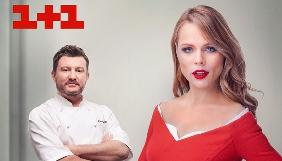 «1+1» оголосив прем'єру оновленого кулінарного шоу з Фреймут
