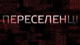 У пошуках героїв. Огляд телепрограм на «UA:Першому» за 21-28 березня 2016 року