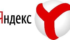 Податкова вимагає у «Яндекс.Україна» доступ до особистої пошти користувача