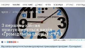 «Громадське радіо» призупиняє мовлення на «Українському радіо» з 1 квітня