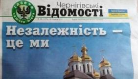 Чернігівська міськрада підтримала реформування комунальної газети «Чернігівські відомості» (ДОПОВНЕНО)