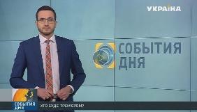 Як «роздути» катастрофу: майстер-класи від «України». Моніторинг новин за 21–26 березня 2016 року