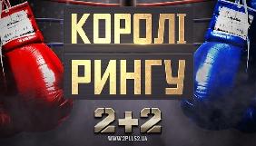 «2+2» запускає проект про бокс «Королі рингу»