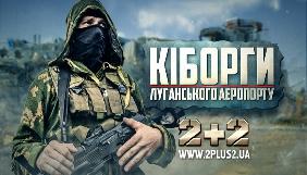 «2+2» покаже документальний фільм «Кіборги Луганського аеропорту»