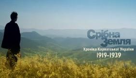 ZIK покаже фільм «Срібна земля» з циклу «Героїчна Україна. Хроніки»