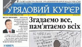 «Голос України» та «Урядовий кур'єр» роздержавляться до кінця 2018 року