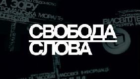 У «Свободі слова» на ICTV говоритимуть про відставку Яценюка