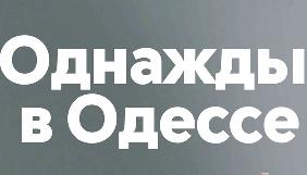 На ТЕТ стартує новий ситком «Одного разу в Одесі»