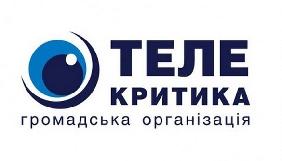 ГО «Телекритика» шукає SMM-менеджера